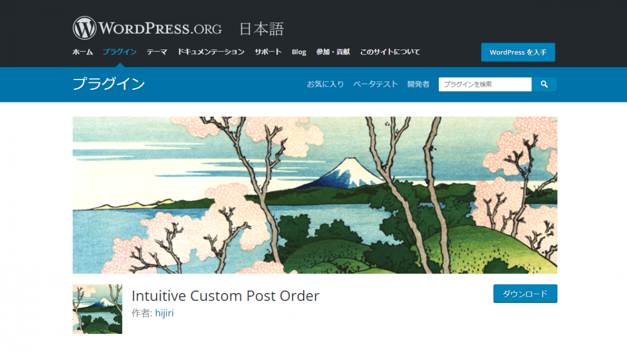 Wordpressプラグイン『Intuitive Custom Post Order』.png