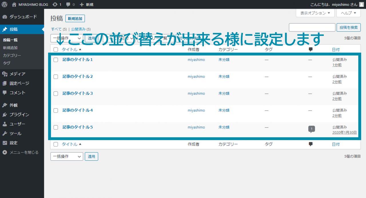Wordpressプラグイン『Intuitive Custom Post Order』の設定手順2.png