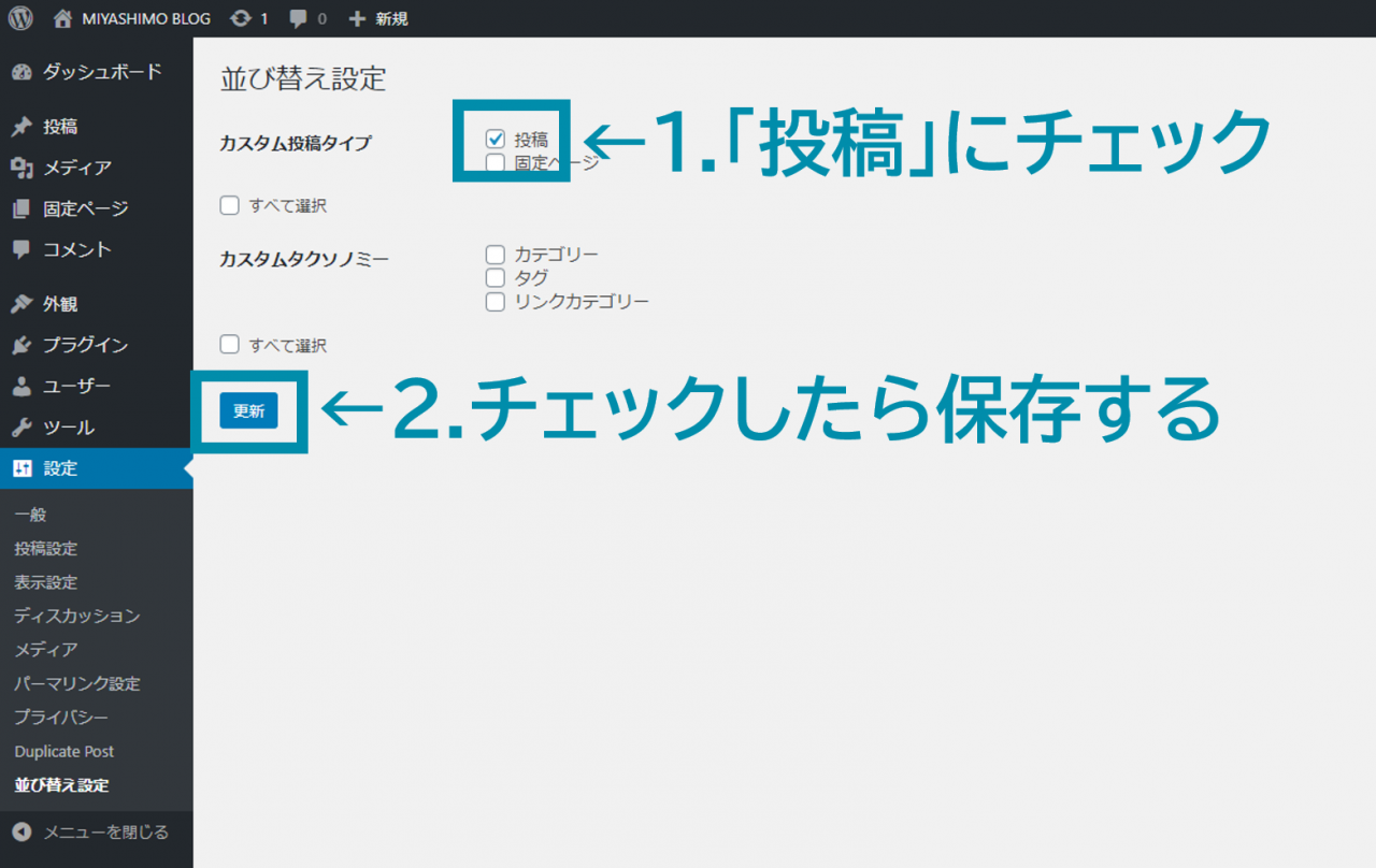 Wordpressプラグイン『Intuitive Custom Post Order』の設定手順4.png