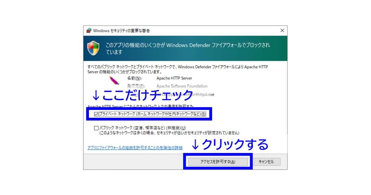 XAMPPのインストール方法_インストール⑩.jpg