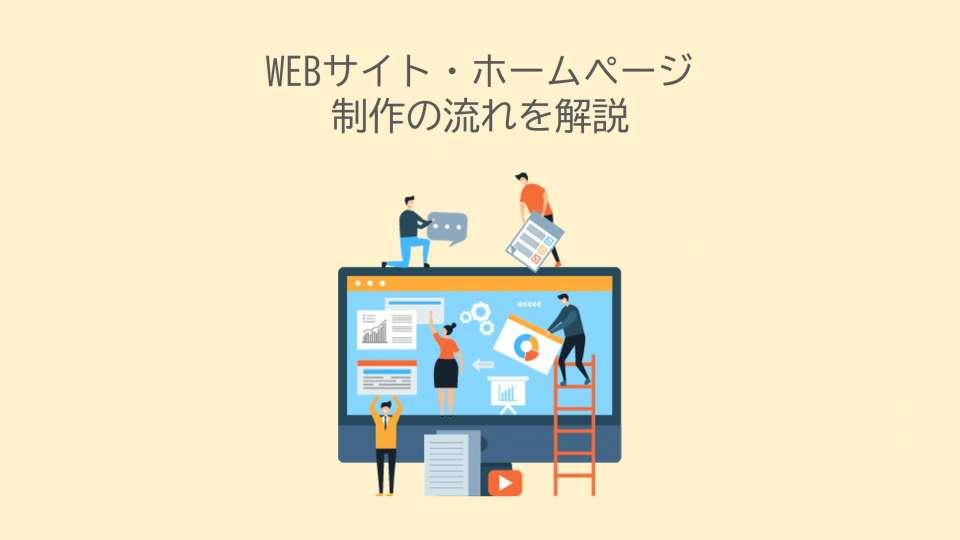制作 web サイト